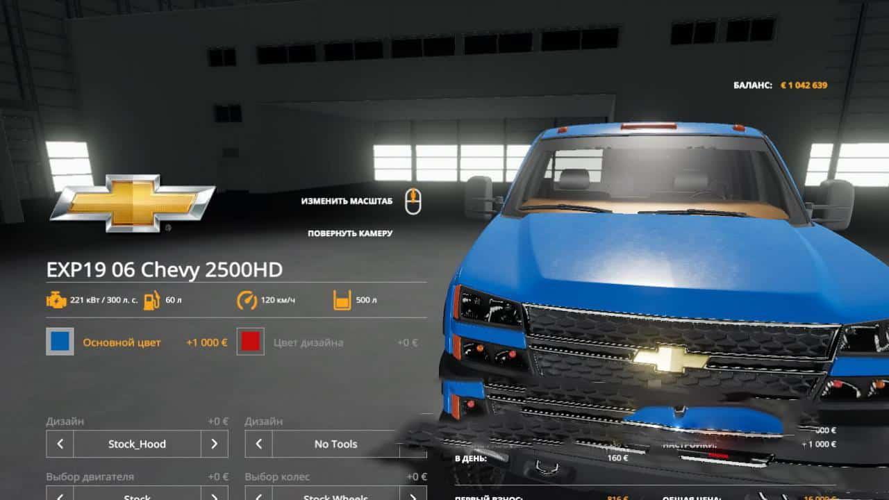 FS19 2006 Chevy 2500HD v1.0.0.0 - Farming Simulator 17 mod ...